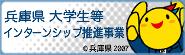 兵庫県インターシップシステム